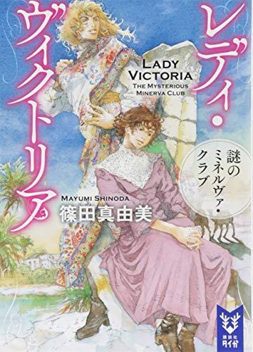 レディ・ヴィクトリア 謎のミネルヴァ・クラブ (講談社タイガ)
