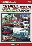 よみがえる20世紀の列車たち10 私鉄II 名鉄篇 [DVD]