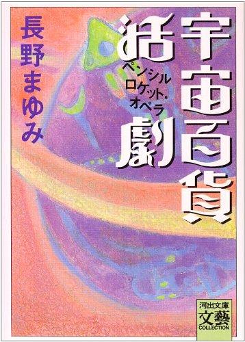 宇宙百貨活劇(ペンシルロケット・オペラ) (河出文庫―文芸コレクション)