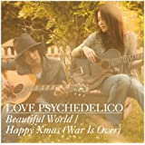 Beautiful World/Happy Xmas(War Is Over)