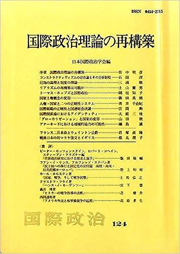 国際政治理論の再構築   田中 明...