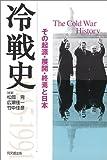冷戦史 -その起源・展開・終焉と日本-
