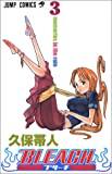 BLEACH  3 (ジャンプコミックス)