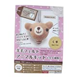 Daiso Japan DIY Animal Key Chain Kit of Wool Felt, Bear
