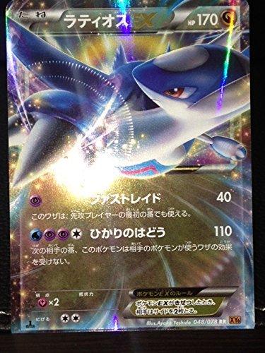LATIOS EX 48 - EMERALD BREAK XY6 POKEMON SUPER RARE HOLO - JAPANESE
