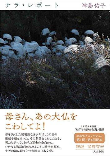 ナラ・レポート (津島佑子コレクション)