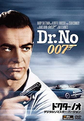 007 ドクター・ノオ(1962年)