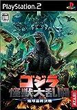 Godzilla Kaijuu Dairansen: Chikyuu Saishuu Kessen [Japan Import]