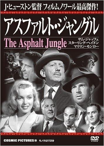 DVD>アスファルト・ジャングル (...