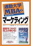 通勤大学MBA〈2〉マーケティング (通勤大学文庫)