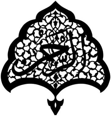 Islamic Modern Wall Metal Art