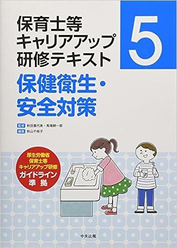 保健衛生・安全対策 (保育士等キャリアアップ研修テキスト) | 秋山 ...