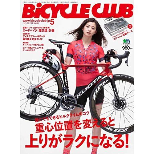 BiCYCLE CLUB 2019年5月号 画像