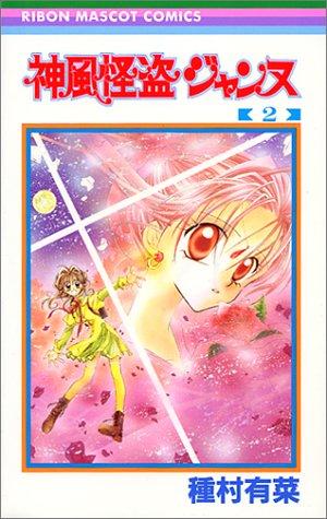 2 (Kamikaze Kaitou Jeanne) (in Japanese)