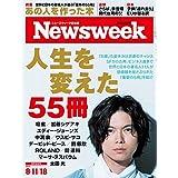 Newsweek 2020年 8/11・8/18 合併号