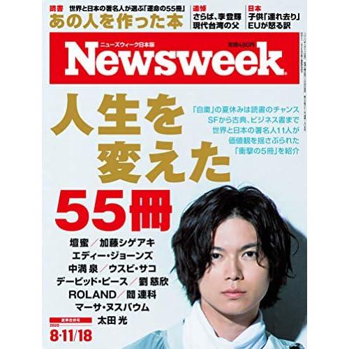 Newsweek 2020年 8/11・8/18 合併号 表紙画像