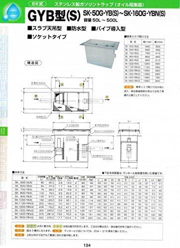 GYB型(S) SK-120G-YB(S) 耐荷重蓋仕様セット(マンホール枠:ステンレス / 蓋:ステンレス) T-6