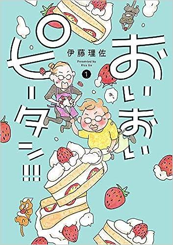 【新刊】おいおいピータン!! (1)