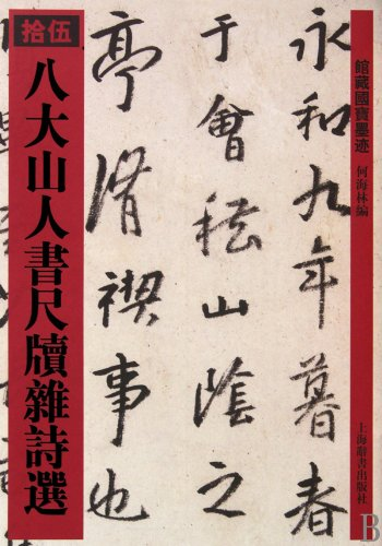 Zhudas Woodcarving Poems-Collection of Prescious Calligraphy-15 (Chinese Edition)
