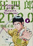 (- Comic version Shueisha Bunko) 2030 7 Kyoushirou (2011) ISBN: 4086192039 [Japanese Import]