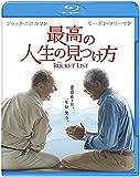 最高の人生の見つけ方 [WB COLLECTION][AmazonDVDコレクション] [Blu-ray]