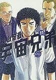 Uchu Kyodai 11 (Japanese Edition)