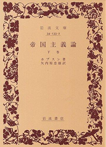帝国主義論〈下巻〉 (1952年) (岩波文庫)
