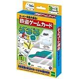 スーパー特急大集合!鉄道ゲームカード