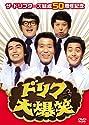 ドリフターズ / ドリフ大爆笑 5 DVD-BOXの商品画像