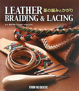 Leather Braiding & Lacing/japanese Handmade Craft Pattern Book