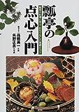 瓢亭の点心入門―瓢亭の料理に学ぶ、おもてなしの基礎とコツ