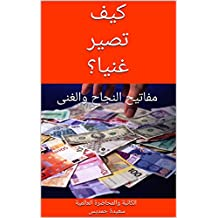 كيف تصير غنيا ؟: مفاتيح النجاح والغنى (Arabic Edition)