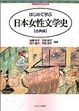 はじめて学ぶ日本女性文学史 古典編 (シリーズ・日本の文学史)