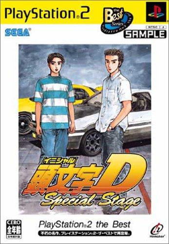 頭文字D SpecialStage [ベスト版]