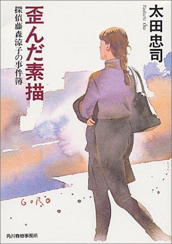 歪んだ素描―探偵藤森涼子の事件簿 (ハルキ文庫)