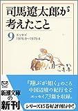 司馬遼太郎が考えたこと〈9〉エッセイ 1976.9~1979.4 (新潮文庫)