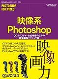 映像系Photoshop―CGテクスチャ・合成映像のための画像編集テクニック集 (CG WORLD ARCHIVES)