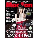 Mac Fan 2021年 5月号