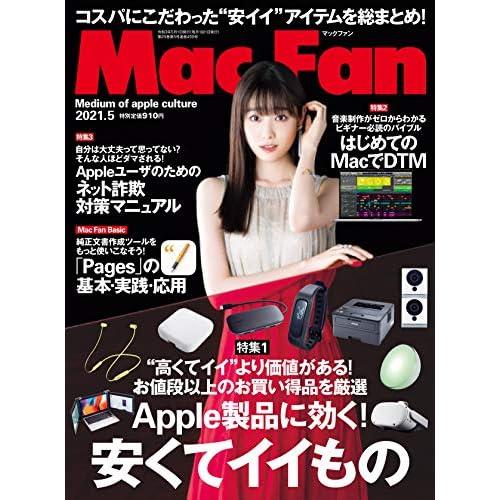 Mac Fan 2021年 5月号 表紙画像
