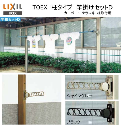 リクシル(LIXIL)東洋エクステリア(TOEX) 竿掛けセットD カラー:ブラック 1セット2本入り B00HKEKF2W 13541  ブラック