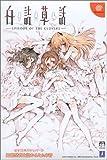 白詰草話 - EPISODE OF THE CLOVERS - 初回限定版