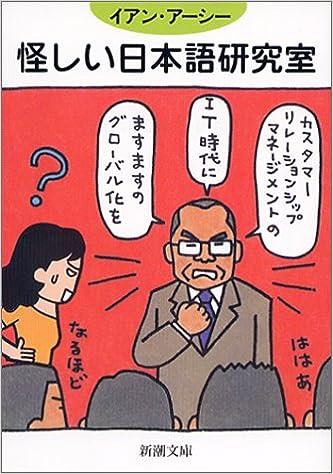 怪しい日本語研究室 (新潮文庫) ...