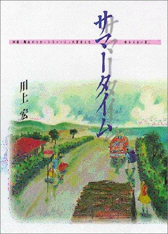 サマータイム―沖縄・離島がスタートラインだった若者たち。終わらない夏。