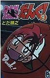 DANDAN Dunk 9 (comic bonbon) (1997) ISBN: 4063218090 [Japanese Import]