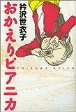 おかえりピアニカ (Cue comics) - 衿沢 世衣子