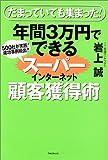 「年間3万円でできるスーパーインターネット顧客獲得術」岩上 誠