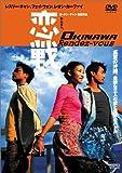 恋戦。 OKINAWA Rendez-vous [DVD]