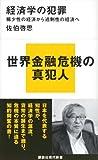 経済学の犯罪 稀少性の経済から過剰性の経済へ (講談社現代新書)
