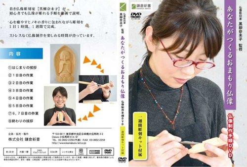 【DVDつき】仏像彫刻入門セット~僅か1週間で仏像が彫れる~仏像クラフトキット(彫刻刀や素材となるヒノキまで木彫りセット) B00JGD7370サイズ