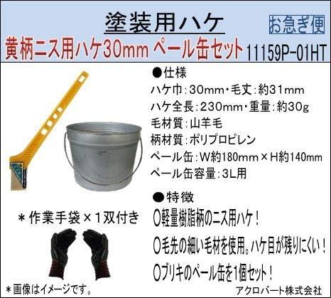 ペール缶付き黄柄ニス用ハケ30mm(作業手袋付き)お急ぎ便